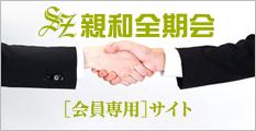 親和全期会[会員専用]サイト