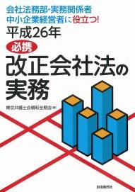 平成26年必携改正会社法の実務
