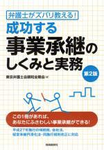 成功する事業承継のしくみと実務(第2版)