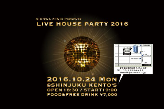 Live House PARTY 2016
