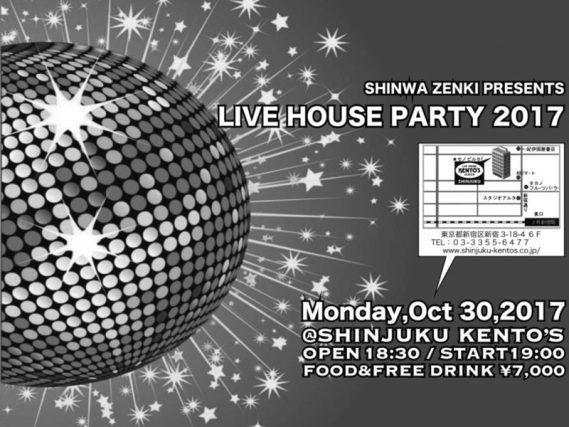 10月30日(月) LIVE HOUSE PARTY〔ダンパ〕のお知らせ