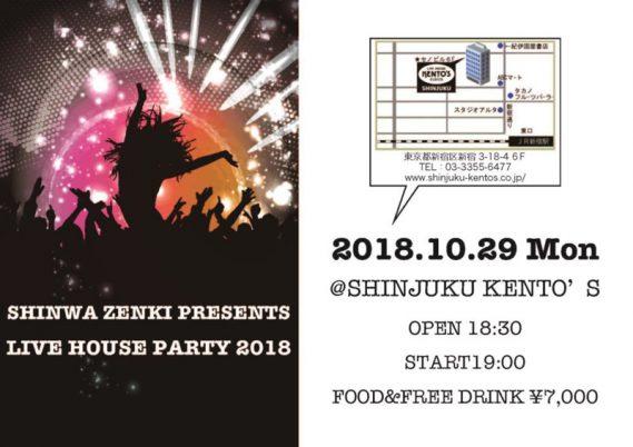 10月29日(月) LIVE HOUSE PARTY〔ダンパ〕のお知らせ